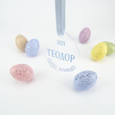 velikdensko-qice-s-ime-teodor